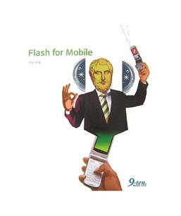 flash for mobile