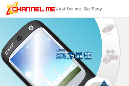 Chunghwa Telecom-Flash Cast service